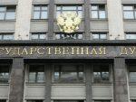 ДРЖАВНА ДУМА РУСИЈЕ: Украјински закон о правима мањина чин културног геноцида над руским народом