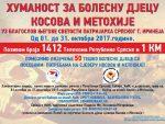 БАЊАЛУКА: Акција прикупљања помоћи за болесну дјецу са Косова