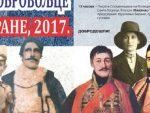 ЦРНА ГОРА: Дани сјећања на српске јунаке и добровољце – Беране 2017