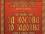 """ПОДГОРИЦА: Промоција књиге Епископа Атанасија """"Од Косова до Јадовна"""""""
