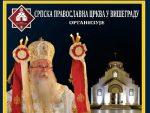 ВИШЕГРАД: Предавање Митрополита Хризостома у Андрићграду