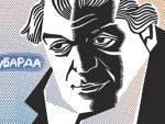 ГАЛЕРИЈА АНДРИЋЕВОГ ИНСТИТУТА: Изложба поводом обиљежавања 110 година од рођења Петра Лубарде