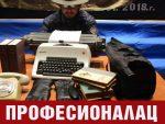 """ФОЧА: Представа """"Професионалац"""" 22. марта у Градском позоришту у Фочи"""