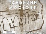 """Репертоар у биоскопу """"Доли бел"""" oд 08. до 14. марта"""