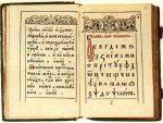 ПРВИ СРПСКИ БУКВАР: Срби имају књигу о правопису из 1597. године
