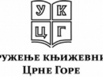 "УКЦГ: Награда ""Марко Миљанов"" Митрополиту Амфилохију"