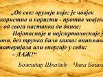 БОЖИДАР ШКОБИЋ: ЛАЖ јест једнако ЗЛО