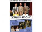 """ФОЧА: Представа """"Женска посла"""" 17. априла на сцени Градског позоришта у Фочи"""