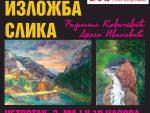 МУЗЕЈ СТАРЕ ХЕРЦЕГОВИНЕ У ФОЧИ: У четвртак отварање изложбе слика Радмила Ковачевића и Драга Ивановића
