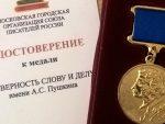 МОСКВА: Орден Пушкина за Михаила Меденицу