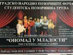 ФОЧА: У уторак прва представа студентске трупе из Фоче