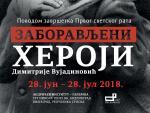 Галерија Андрићевог института: Изложбе Заборављени хероји и Деца у Великом рату 1914–1918. године