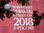 ПРЕДСЕДНИК ФИФА: СП у Русији је најбољи Мундијал у историји