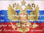 """АНДРЕЈ ТКАЧОВ: Руска химна, и химне наших """"пријатеља"""""""