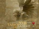 "ПОЧАСТ ДОБРОВОЉЦИМА БОКЕ: Вечерас изложба ""Тамо далеко 1918-2018"""