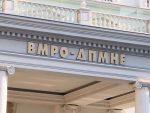 СКОПЉЕ: Из ВМРО-ДПМНЕ избачени посланици који су гласали за уставне промјене
