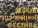 ПОЗОРИШНИ КУСТЕНДОРФ: Почиње трећи Јесењи позоришни фестивал Емира Кустурице