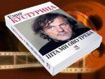"""БИЈЕЉИНА: Промоција књиге Емира Кустурице """"Шта ми ово треба"""""""