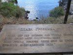 """СТОЈТЕ ГАЛИЈЕ ЦАРСКЕ: """"Плава гробница"""" добила први препјев на енглеском језику"""