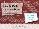 ГОВОРИ СРПСКИ: Од понедјељка у Београду билборди са пословицама и загонеткама