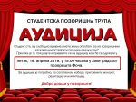 ФОЧА: У петак аудиција за пријем нових чланова студентске позоришне трупе