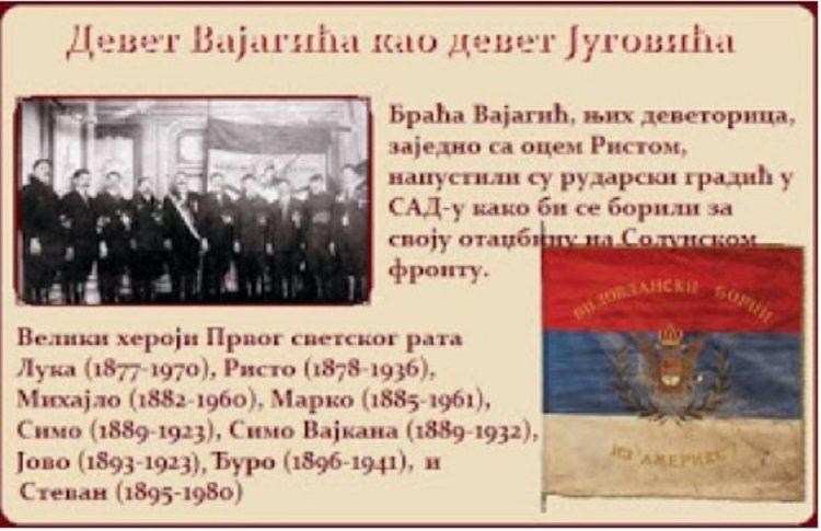 ЗАБОРАВЉЕНА СРПСКА ИСТОРИЈА: Девет Вајагића као девет Југовића