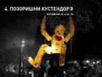 """ПОЗОРИШНИ КУСТЕНДОРФ: """"Кисеоник"""" за почетак"""