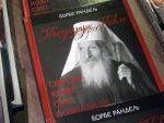 """БАЊАЛУКА: Промоција књиге """"Патријарх Павле – светац којег смо познавали"""""""