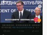 Медији и интернет у Кини преплављени емотивним реакцијама на Вучићев апел: Помозимо Србији, ми смо браћа!
