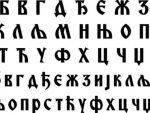 ЗАШТО ДРЖАВА НЕ ШТИТИ ЋИРИЛИЦУ: Српски језик у сумраку политике