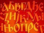 ПОЗНАТИ НЕМАЧКИ ОФТАЛМОЛОГ: Српска ћирилица је прва азбука света, најмање замара очи
