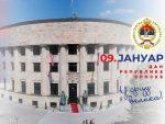 Дан Републике Српске – 9. јануар
