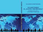 СВЕТОЗАР ПОШТИЋ О КЊИЗИ ВЛАДИМИРА ДИМИТРИЈЕВИЋА: Глобални злочин је у току