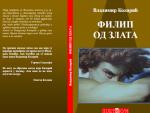Објављен роман ФИЛИП ОД ЗЛАТА Владимира Коларића